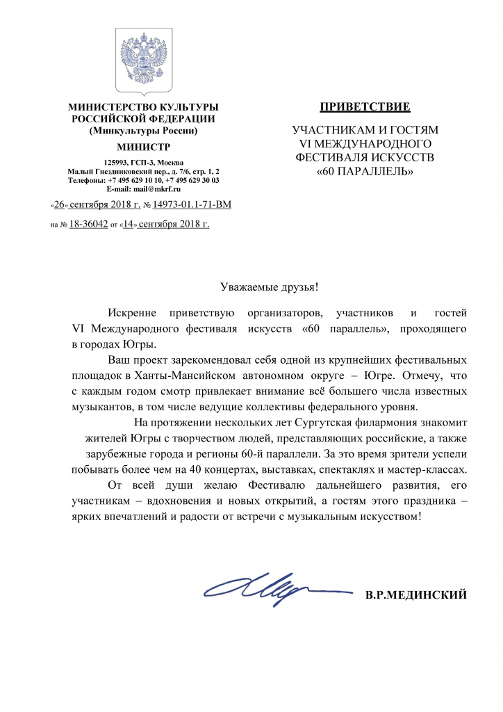26-09-18_-_PRIVETSTVIE_-_60_PARALLEL-converted.jpg