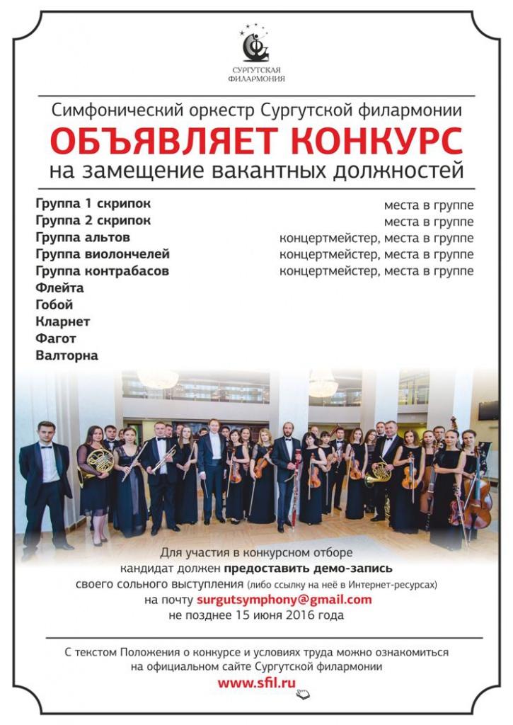 Конкурс на замещение вакантной должности в оркестр